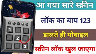 Android Ghatak screen lock || latest lock