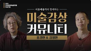 《홍경한 & 김철환 : 미술감상 커뮤니티》 2021 이웃예술가와 함께하는 미술감상 커뮤니티