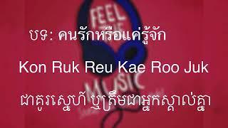 คนรักหรือแค่รู้จัก Lyric ( Thai, English and Khmer )