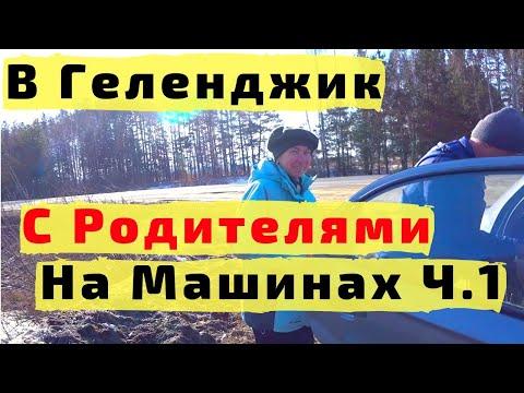 В Геленджик с Детьми и РОДИТЕЛЯМИ На Машинах! Ч1. Из Нижнего Новгорода в Павловск