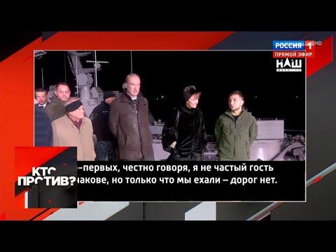 Зеленский на встрече кораблей устроил разгон мэру Очакова.