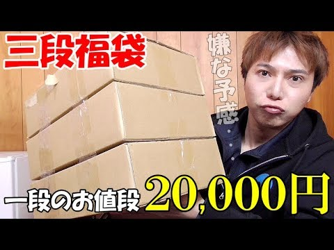 【遊戯王】一段なんと2万円の三段式福袋を6万円で買ってみた!!!