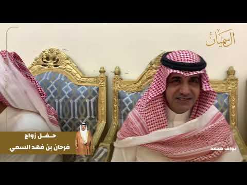 تغطية سناب السميان لحفل زواج فرحان فهد البقمي