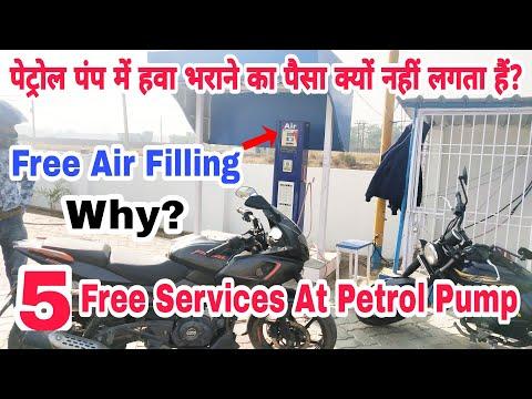 Why Is It Free To Fill Air In Tires At Petrol Pumps?   पेट्रोल पंप में हवा भराना फ्री क्यों हैं?