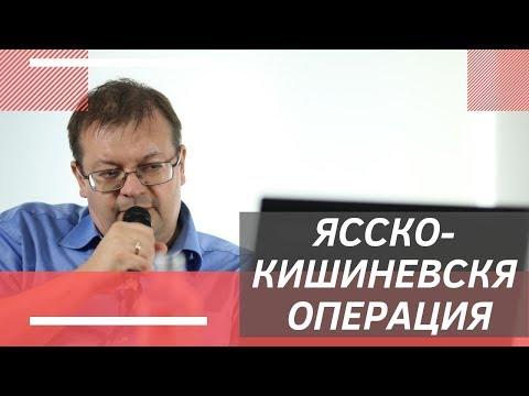 Ясско-Кишиневская операция. Исаев Алексей Валерьевич.