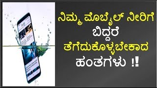How To Fix Water Damaged Mobile |Technical Jagattu