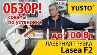 Что за лазерная трубка Lasea F2