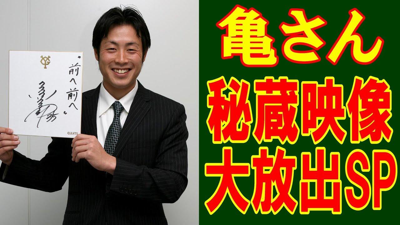亀さんの秘蔵映像大放出SP!