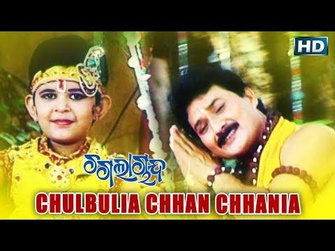 CHULBULIA CHHAN CHHANIA ଚୁଲବୁଲିଆ ଛନ୍ ଛନିଆ || Album-Chagala Chanda || Udit Narayan || Sarthak Music