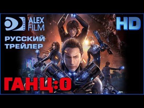 Ганц:О (2016) Русский Трейлер HD