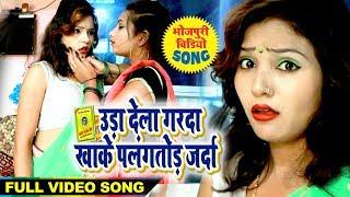 आ गया 2019 में गर्दा उड़ा देने वाला गाना उड़ा देला गरदा खाके पलंगतोड़ जर्दा Veeru Sawariya