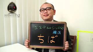 エステdeシンデレラ横浜のお店動画
