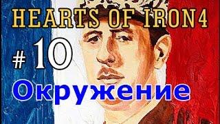 Прохождение Hearts of Iron 4 - Новая Франция №10 - Окружение