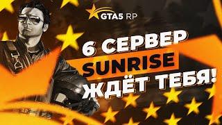 СТРИМ GTA 5 RP SUNRISE ПРАЗДНИЧНОЕ ОБНОВЛЕНИЕ ПРОМОКОД NIKMUZIK ГТА 5 РП САНРАЙС