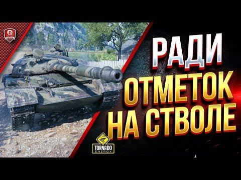 РАДИ ОТМЕТОК НА СТВОЛЕ / СТРИМ на Т-62А
