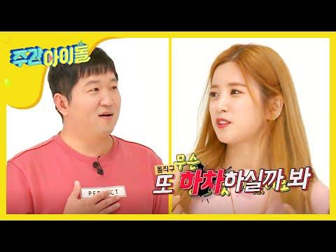 Weekly Idol Next Week with 'A-PINK'