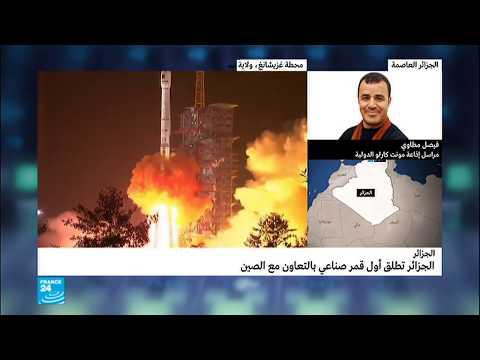 الجزائر تطلق أول قمر صناعي بالتعاون مع الصين  - نشر قبل 3 ساعة
