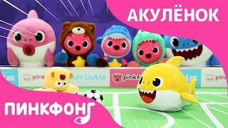 Играй в Акулы | Пойте с Акулёнком | Игрушки | Пинкфонг Песни для Детей