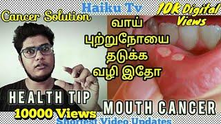 Avoid Mouth Cancer | Health tips | வாய் புற்றுநோயை தடுக்க சிறந்த வழி || Haikutv || Official update