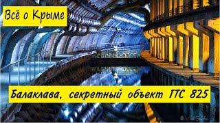 видео Военно-исторический музей фортификационных сооружений Балаклавский подземный музейный комплекс