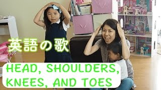 Learn 'Head, Shoulders, Knees, and Toes' and sing along with us! 楽...