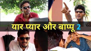 Yar Pyar Or Bappu 2 || Chauhan Vines || Hanikarak Bappu