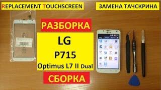 замена тачскрина LG P715 replacement touchscreen lg optimus L7 p715 II Dual