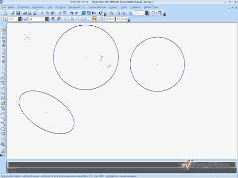 Как в компасе удалить часть окружности