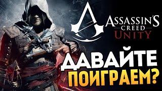 Assassin's Creed Unity - Первый Взгляд (Олег Брейн)(Магазин компьютерных игр - http://zaka-zaka.com/ Группа ВК - http://vk.com/zakazaka_com Понравилось видео? Нажми - http://bit.ly/VAkWxL..., 2014-11-18T04:30:02.000Z)