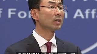 G20特习会在即 中国外交部敬告美方多倾听国际社会反对声音