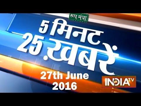 5 minute 25 khabrein | 27th June, 2016 - India TV