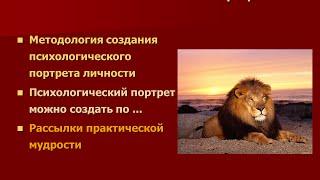 Психологический портрет личности(, 2014-11-17T09:51:01.000Z)