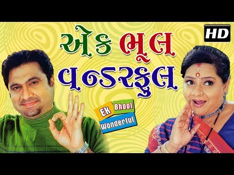 Ek Bhool Wonderful with ENG SUBTITLES | Superhit Gujarati Comedy Natak Full 2017 |Ali Raza Namdar