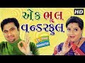 Ek Bhool Wonderful (એક ભૂલ વન્ડરફૂલ) | Superhit Gujarati Comedy Natak Full 2017 |ali Raza Namdar video