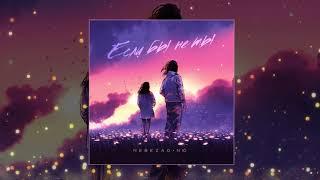 NЮ feat. NEBEZAO -  Если бы не ты (ПРЕМЬЕРА трека)