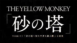 THE YELLOW MONKEY/砂の塔 ドラマ「砂の塔~知りすぎた隣人」主題歌 ▽T...