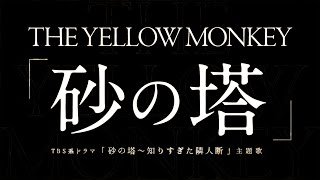 THE YELLOW MONKEY/砂の塔(ドラマ「砂の塔~知りすぎた隣人」主題歌)
