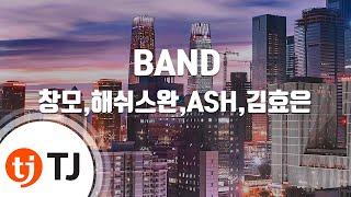[TJ노래방] BAND - 창모,해쉬스완,ASH ISLAND,김효은 / TJ Karaoke