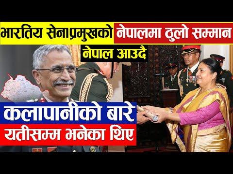 भारतिय सेना प्रमुख नेपाल आउँदै,ठुलो सम्मान पाउँदै छन् आखिर किन ? Indian Army Chief Naravane in Nepal