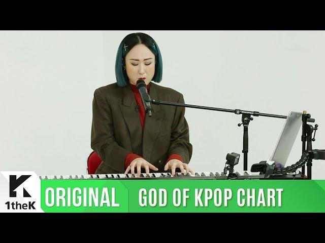 GOD OF KPOP CHART(차트 밖 1위): 선우정아 _ 'Through the Night(밤편지)' Live Clip(원곡:IU(아이유))