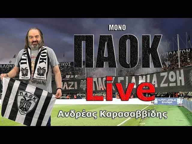 Kapa WebTV - ΖΩΝΤΑΝΗ ΜΕΤΑΔΟΣΗ - Μόνο ΠΑΟΚ - Ανδρέας Καρασαββίδης- Τελευταίο LIVE για φέτος