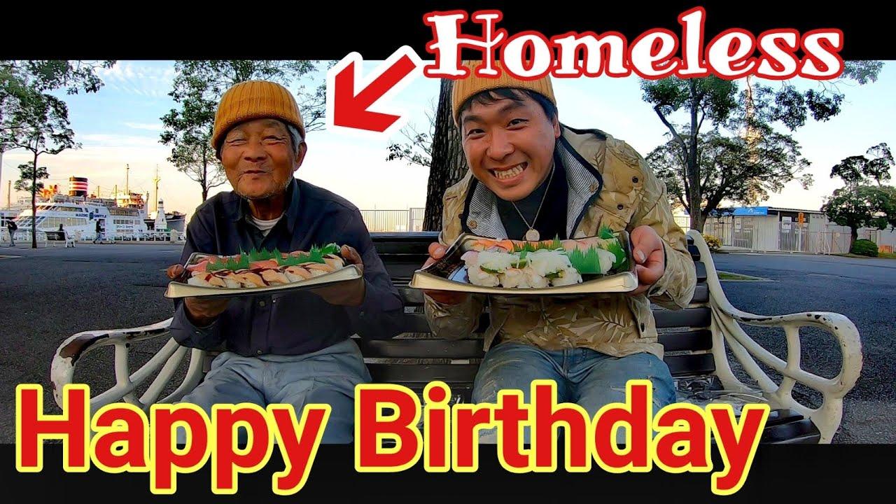 【祝】天涯孤独のホームレスにHAPPY BIRTH DAYのお寿司 ! 幸せの炊き出し編