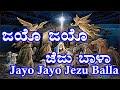 Download Jayo Jayo Jezu Balla (Konkani Christmas Song) MP3 song and Music Video