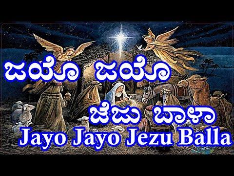 Jayo Jayo Jezu Balla (Konkani Christmas Song)