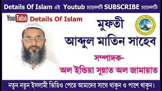 Mufti Abdul matin saheb, Samabesh