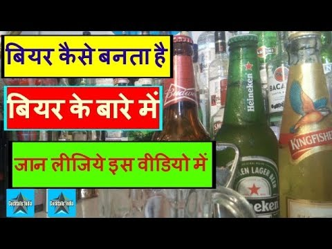how beer is made in hindi , and how to drink