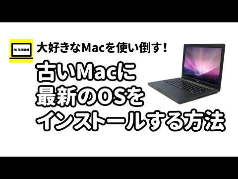 古いMacBookに最新のOSをインストールする方法