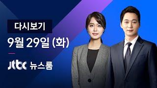 [다시보기] JTBC 뉴스룸|코로나가 바꾼 추석 귀성길…막힘 없었다 (20.09.29)