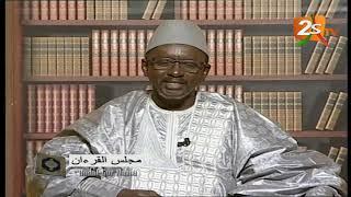 DUDAL GUR AANA DU 18 JANVIER 2019 AVEC IMAM MOUHAMED EL HABIB LY