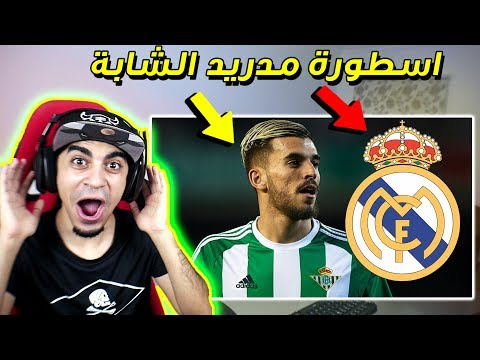 لاعب ريال مدريد الجديد دانى سيبايوس 🔥 !! صفقة عجيبة 😍 ؟ وسط رهيييب 😱 !!